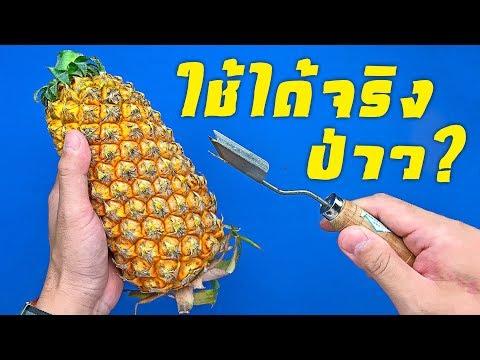 ลองใช้ครั้งแรก!!  Gadget ในครัวจากญี่ปุ่น ใช้ได้จริงหรือไม่?!?