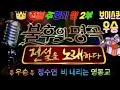 💐정수연 우승 💐불후의 명곡주현미 편 2부 ~ 비내리는 영동교 보이스퀸 우승자🎵