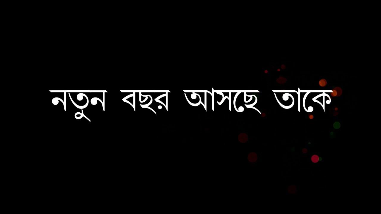 Happy New Year 2019 Bangla Status Video Happy New Year 2019