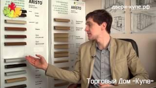 видео Разновидности дверей для шкафа
