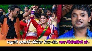 New Teej song 2074 Nacha didi bahini ho by Pashupati Sharma & Jamuna Rana Feat. Shankar BC