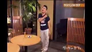 柳沢慎吾ちゃん、火曜サスペンス劇場の再現ネタです!