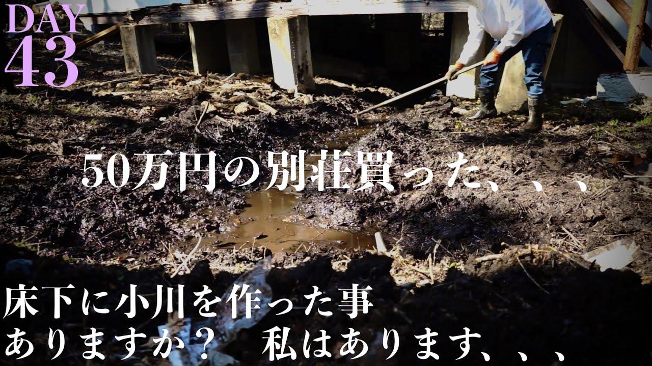【43日目】なぜ床下に小川を作ってしまったのか?