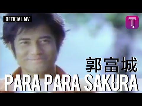 郭富城  Aaron Kwok - Para Para Sakura 《芭啦芭啦樱之花》電影主題曲
