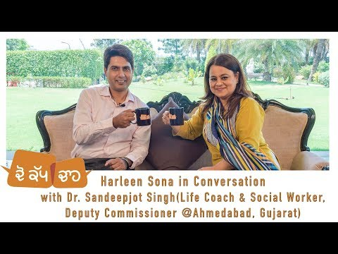 Do Cup Chah-Harleen Sona in Conversation with  DrSandeep jot SinghMFWS-ParivartanDhuri
