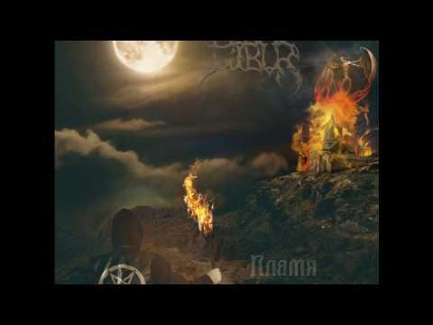 Abbat Gibur - Пламя Возмездия [Full - HD] (2017)