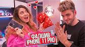 Подарявам фалшив iPhone 11 PRO на гаджето ми