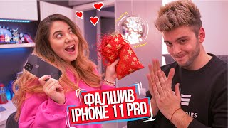 Подарявам_фалшив_iPhone_11_PRO_на_гаджето_ми