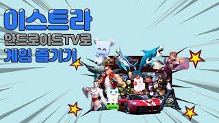 이스트라 안드로이드TV로 즐기는 안드로이드게임!! PC…