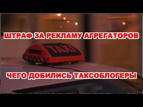 Штраф за рекламу Агрегаторов / Чего добились таксоблогеры