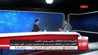 MEHWAR: Concerns Deepen Over Continuing of Rift Among NUG Leaders