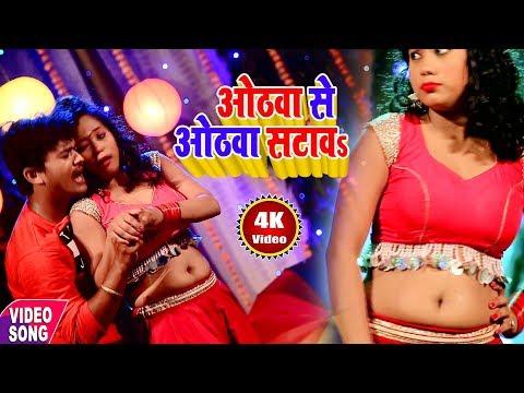 #भोजपुरी-में-तहलका-मचा-रहा-है-यह-विडियो-गाना----ओठवा-से-ओठवा-साटव---othwa-se-othwa-sataw---#hd-video