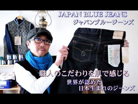 これぞ!日本が誇るMADE IN JAPANのジーンズ!JAPAN BLUE JEANS ジャパンブルージーンズ       ブルーラインblueline