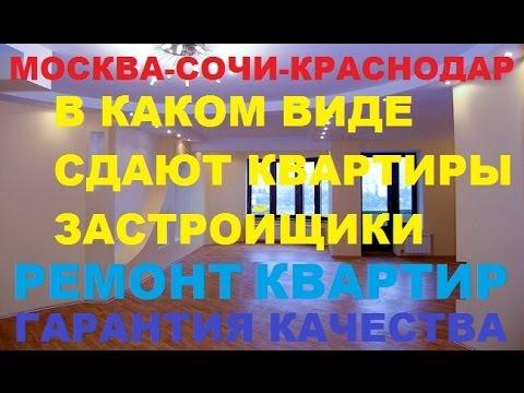- Ремонт квартир в Москве и