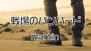 戦場のバンバード - martin