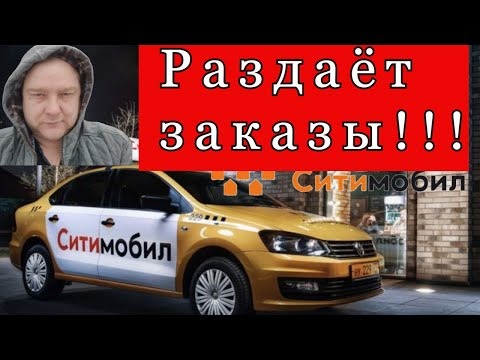 Как вывезти 30 заказов за 12 часов в Ситимобил ?//ТаксиНН//Рабочие Будни Таксиста