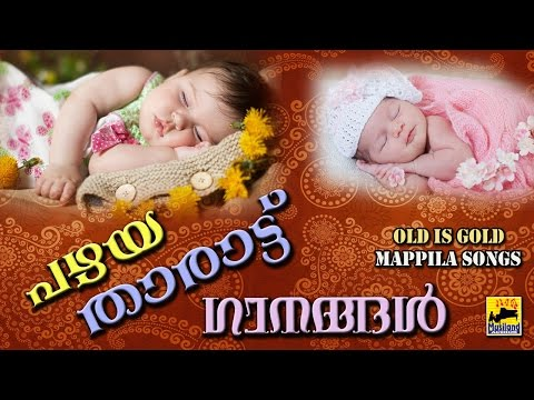പഴയ താരാട്ട്  ഗാനങ്ങൾ |  Pazhaya Mappila Pattukal Old Is Gold | Malayalam Mappila Songs