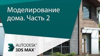 [Урок 3ds Max] Моделирование дома. Часть 2