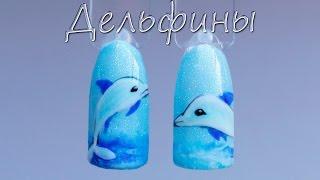 Втирка блесток в гель-лак + Летний дизайн ногтей Дельфины. Рисунки гель-лаками по шагово(В этом видео-уроке я покажу, как нарисовать дельфинов и море на ногтях. А так же, как сделать втирку блесток..., 2016-06-05T12:05:00.000Z)