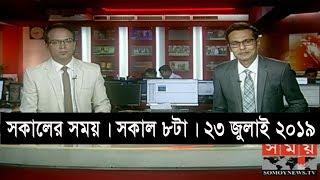 সকালের সময় | সকাল ৮টা | ২৩ জুলাই ২০১৯ | Somoy tv bulletin 8am | Latest Bangladesh News