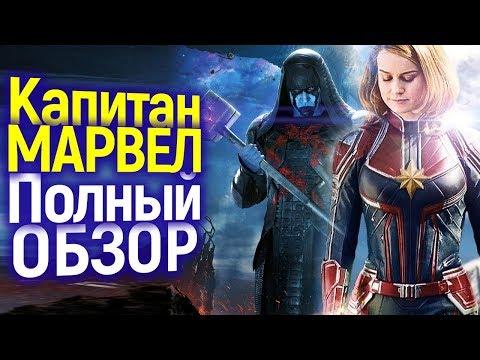 КАПИТАН МАРВЕЛ: Впечатление и Полный Обзор Фильма и Сцен После Титров/НОВЫЙ Мститель?