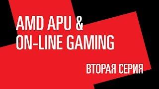 AMD APU & Dota 2 и CS:GO.  Втащил!  2-я серия