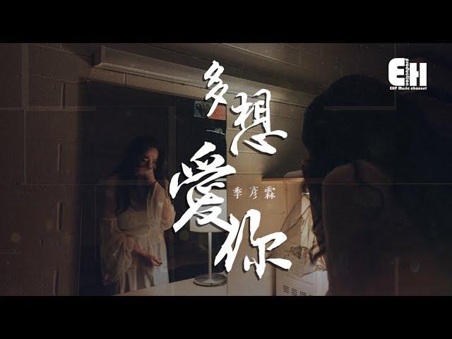 季彥霖 - 多想愛你『也許命中註定,他比我適合你。』【動態歌詞Lyrics】