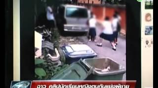 Repeat youtube video ฉาว! คลิปนักเรียนหญิงตบกันแย่งผู้ชาย