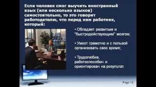 видео Важность изучения иностранных языков