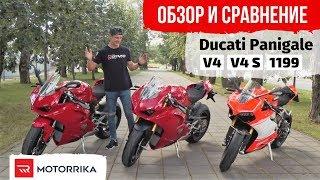 Обзор И Сравнение — Ducati Panigale V4 — V4 S — 1199
