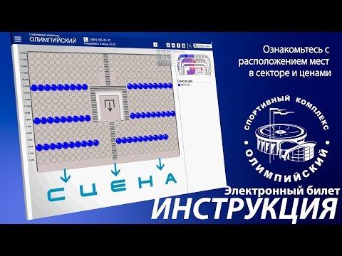 Инструкция по оформлению электронного билета Olimpik.ru