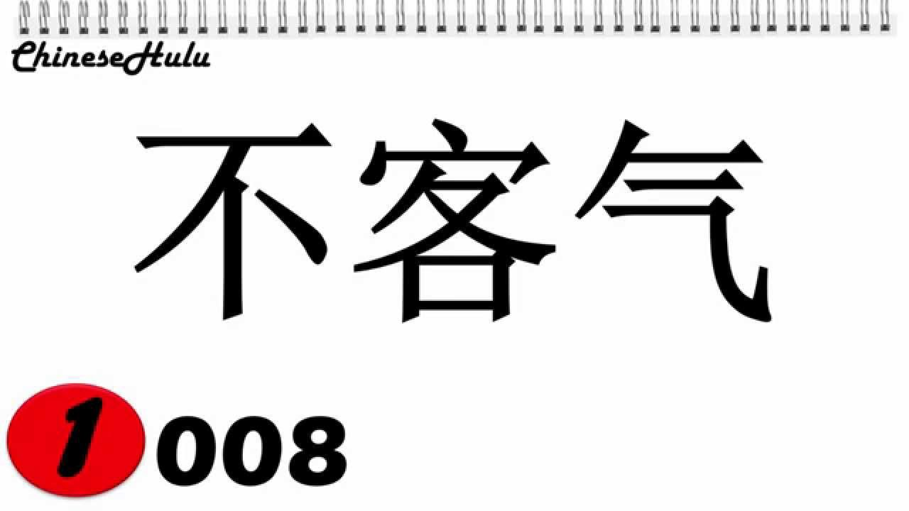 how to say your welcome in chinese pinyin