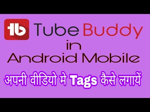 Tubebuddy in Android Mobile | HTML Viewer | Best SEO Tips |