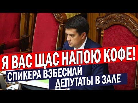 Разумков дал ВТЫК депутатам - вы что СТОЛОВУЮ устроили?!