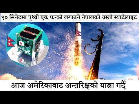 ईतिहासमै नेपालको पहिलो स्याटेलाइट आज अमेरिकाबाट अन्तरिक्ष उड्दै  Nepal's First Satellite lunch