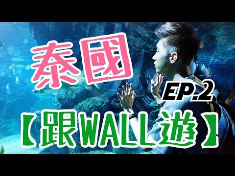 【跟WALL遊·泰國】EP.2 曼谷(SIAM一日遊!! SeaLife水族館!!)