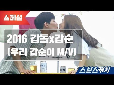 Song Jae Rim ♥ Kim So Eun, Sweet Chemistry On Gab Dol & Gab Soon M/V 《SBS Catch|Our Gab Soon》