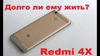 Xiaomi Redmi 4x/ Долгожитель?