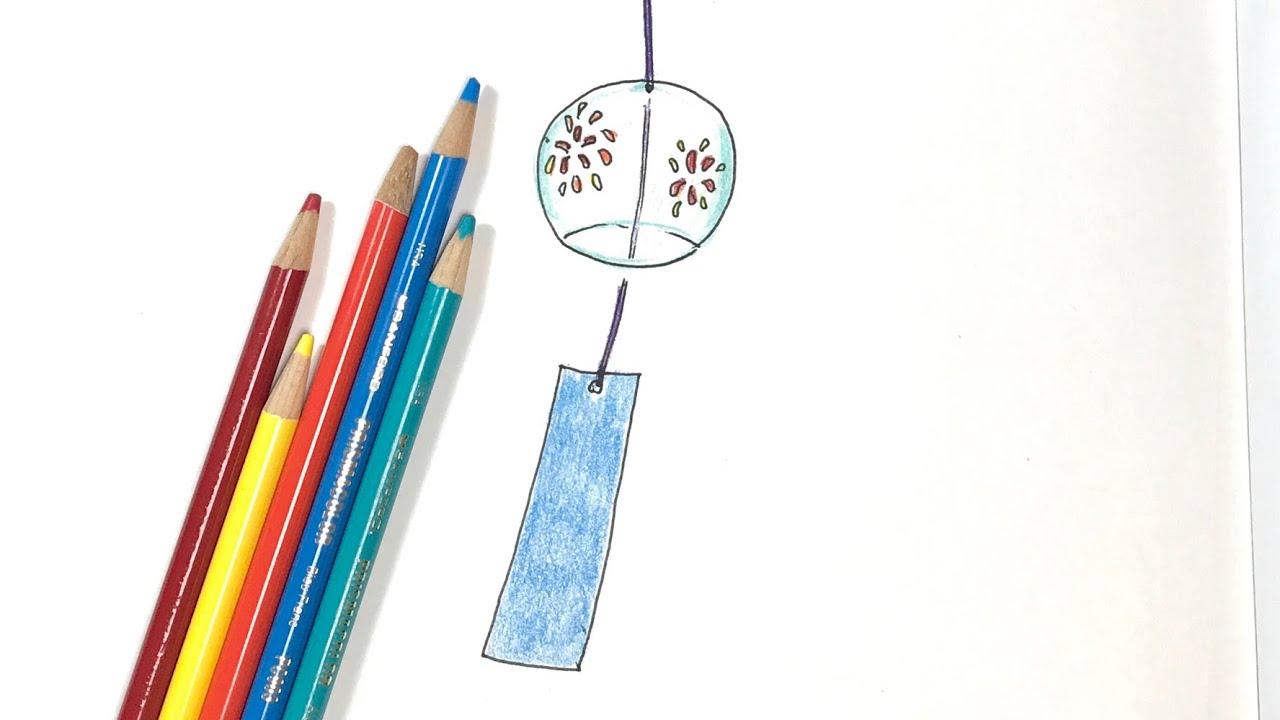 風鈴 の描き方 色鉛筆とペンの簡単イラスト Wind Chime Youtube