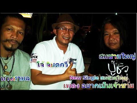 คอร์ดเพลง อยากเป็นเจ้าชาย สมชายใหญ่