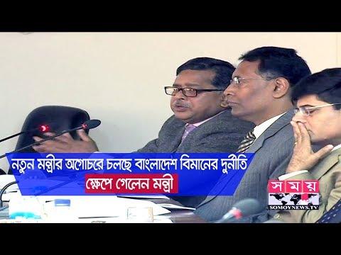 নতুন মন্ত্রীর অগোচরে চলছে বাংলাদেশ বিমানের দুর্নীতি | ক্ষেপে গেলেন মন্ত্রী | Biman Bangladesh