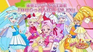 【HUGっと!プリキュア】後期エンディング主題歌 「HUGっと!YELL FOR YOU」