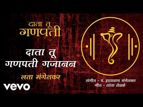 Data Tu Ganpati Gajanan - Official Full Song | Lata Mangeshkar