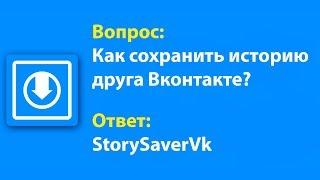 Как скачать историю Вконтакте - StorySaverVk