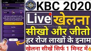 How to play KBC on Sony Liv App   KBC kaise khele   how to play kbc 2020   KBC Sony Liv App