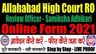 Allahabad High Court Review Officer Samiksha Adhikari Online Form 2021 | Form Kaise Bhare LIVE PROOF
