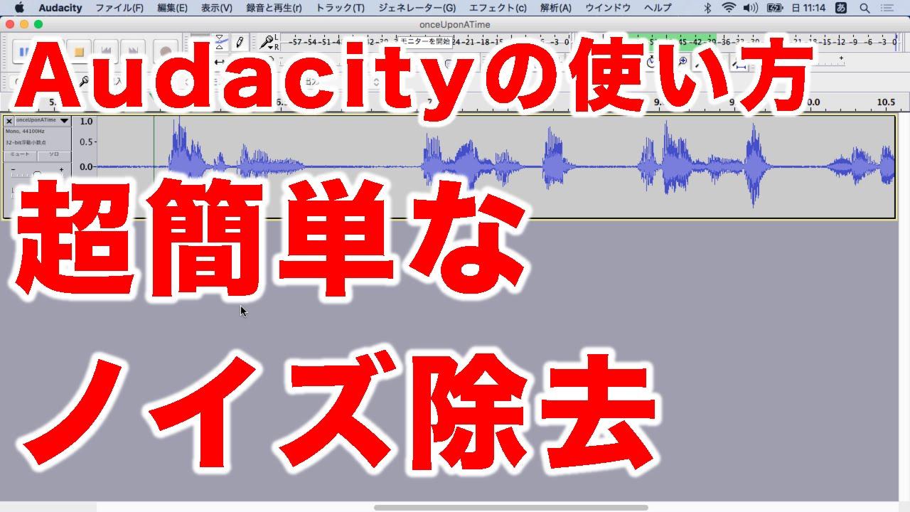 Audacityの使い方-ノイズ除去- オーダシティで簡単にノイズ・リダクション