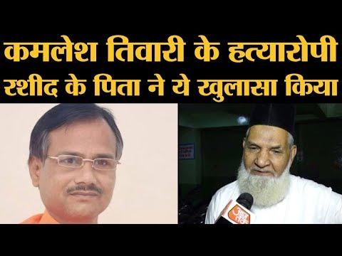 Kamlesh Tiwari murder के आरोपी Rashid Ahmed के पिता Khurshid Ahmed Khan की बात सुनी जानी चाहिए