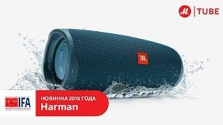Новинки IFA 2018: стенд компании Harman