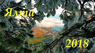 Отдых в Ялте Зима Новый год 2018г.